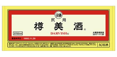 樽美酒研二バースデーグッズ受注は9/18(月)23:59まで!