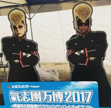 ゴールデンボンバー喜矢武豊、氣志團万博2017楽しむ