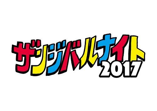12/1(金)「ザンジバルナイト2017」鬼龍院翔が歌謡曲カバーを歌う 10/7(土)10時一般発売