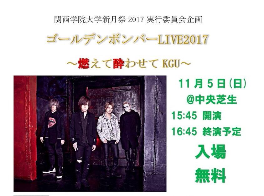 11/5(日)関西学院大学 新月祭2017「ゴールデンボンバーLIVE2017〜燃えて酔わせてKGU〜」無料!