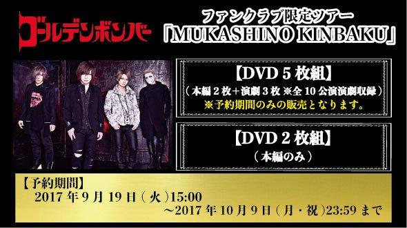 ゴールデンボンバーFC限定ライブ「MUKASHINO KINNBAKU」DVD予約は10/9まで!