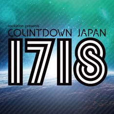12/29(金)「COUNTDOWN JAPAN 17/18」ゴールデンボンバー!一般発売12/9(土)