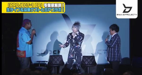 9/19(火)「 Block B PROJECT-1 SPECIAL SHOWCASE」歌広場淳ニコ生まとめ