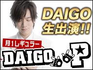10/13(金) 22時~ ニコ生「DAIGO P~DAIGOがアナタのおもちゃ!!!~」鬼龍院翔ゲスト出演!