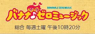 10/21(土) NHK「バナナ♪ゼロミュージック 音楽でモテたい!SP」鬼龍院翔