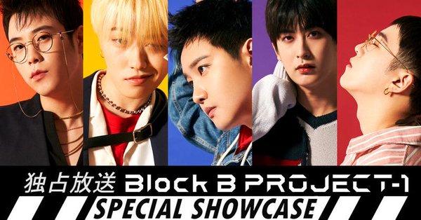 10/8(日)AbemaTV「Block B PROJECT-1 SPECIAL SHOWCASE」歌広場淳出演イベント放送!アーカイブ可!!