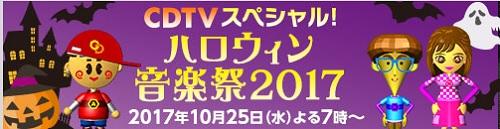 10/25(水)「CDTVスペシャル!ハロウィン音楽祭2017」ゴールデンボンバー!仮装で新曲か?