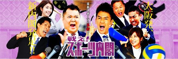 10/25(水)「戦え!スポーツ内閣」樽美酒研二※関西ローカル