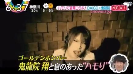 10/5(木) ZIPでDAIGO×金爆・鬼龍院翔がハモって熱唱※動画