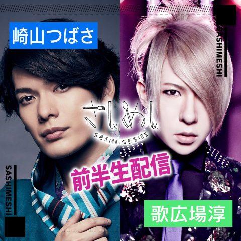 10/31(火)11/1(水)LINE LIVE「さしめし」歌広場淳×崎山つばさ!カーネルサンダースうたひろ