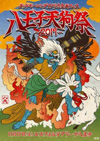 11/11(土) グドモ「八王子天狗祭2017」ゴールデンボンバー!当日券WEB予約できます!