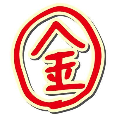 12/22(金)ゴールデンボンバーのFC会報誌は「丸金通信-かがやき-」発送予定!