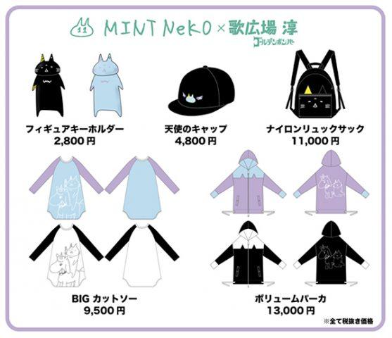 「MINT NeKO×歌広場淳(ゴールデンボンバー)」ねこじろうコラボ第11弾発売!握手会も開催