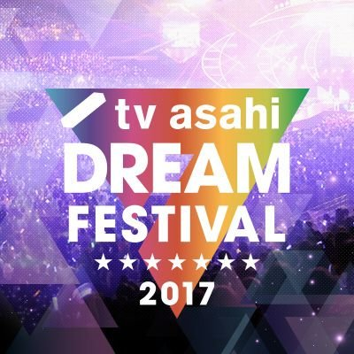 10/28(土)「テレビ朝日ドリームフェスティバル 2017」ゴールデンボンバー!