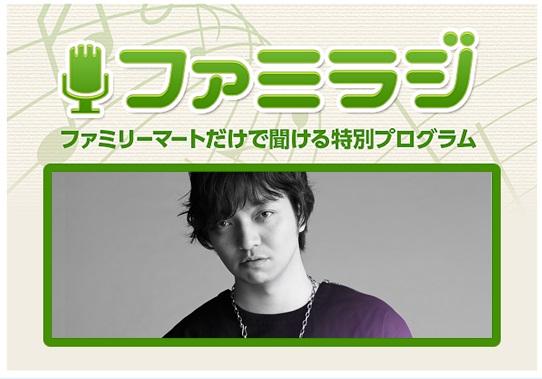11/1(火)~11/14(火)「ファミラジ」208回目「やんややんやNight」オンエア!