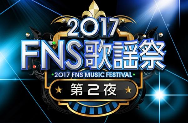 12/13(水)「FNS歌謡祭2017」ゴールデンボンバーB.B.クィーンズ&X JAPAN Toshlとコラボ!