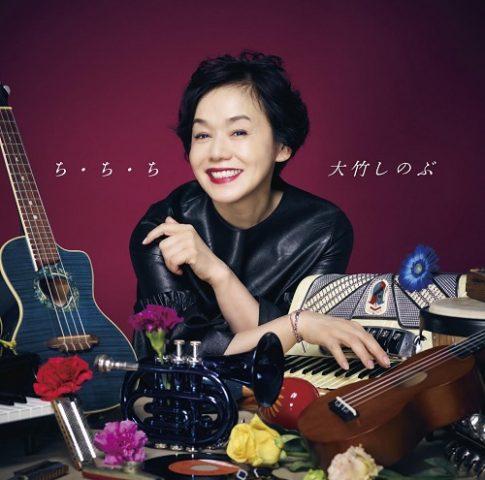 大竹しのぶアルバム「ち・ち・ち」全曲試聴動画「Miren」聴けます