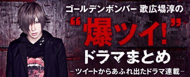 """11/10(金)「ゴールデンボンバー・歌広場淳の""""爆ツイ!""""ドラマまとめ」第3回"""