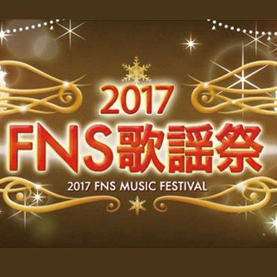 12/13(水)「2017FNS歌謡祭 第2夜」ゴールデンボンバー生出演!