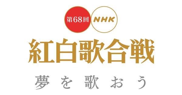 12/31(日)「第68回NHK紅白歌合戦」出場者発表!ゴールデンボンバーは(´;ω;`)