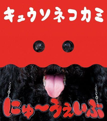 キュウソネコカミニューアルバム「にゅ~うぇいぶ」特設サイトに鬼龍院翔コメント掲載