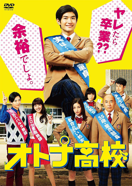 3/14(水)「オトナ高校」DVD 喜矢武豊7話出演&歌広場淳最終回ツイまとめ