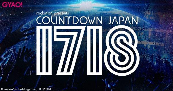 12/30(土)〜1/31(水) GYAO!「CDJ17/18最速GYAO!レポート」ゴールデンボンバーライブ&インタビューオンエア