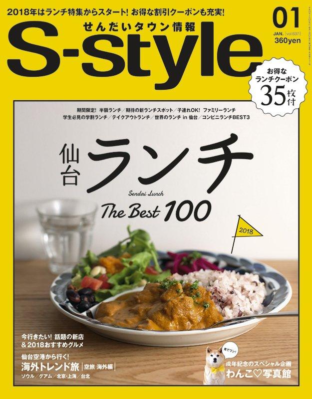 12/22(金)「せんだいタウン情報 S-style」1月号 鬼龍院翔インタビュー掲載