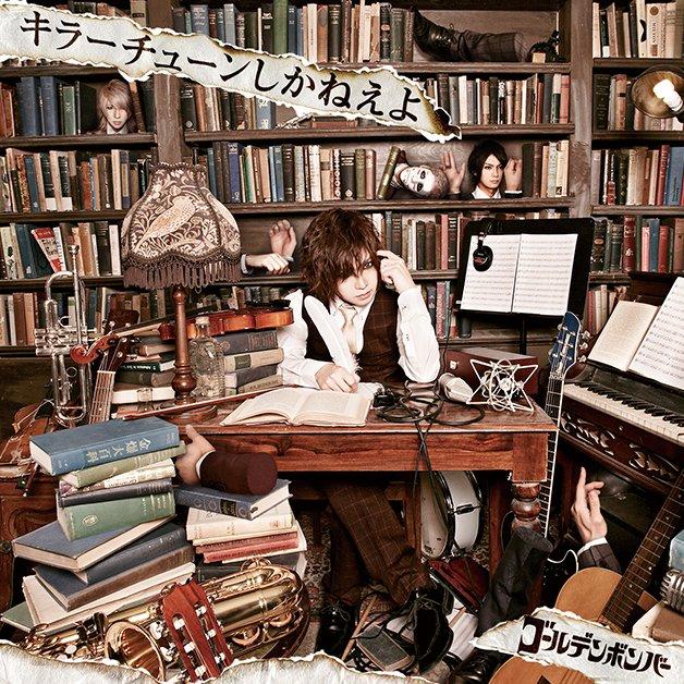 1/24(水)ゴールデンボンバーのアルバム「キラーチューンしかねえよ」が JOYSOUNDにて全曲配信!