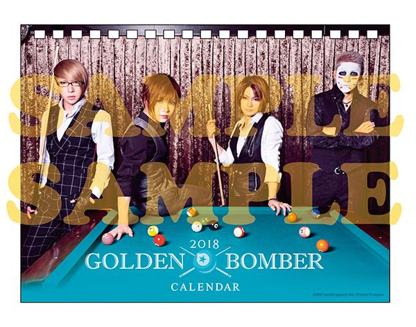 12/15(金)ゴールデンボンバー2018年カレンダー再販※残りわずか