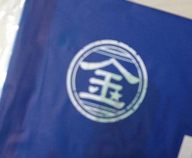 """FC会報「マルキン会報誌""""かがやき""""」届いた!区報すぎる※追記"""