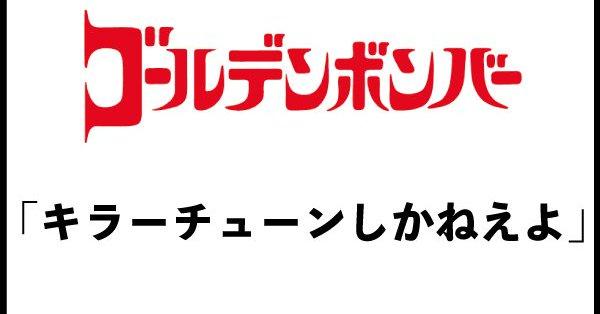 1/31(水)ゴールデンボンバーアルバム「キラーチューンしかねえよ」DVDはメンバー飲み&研二さんチ
