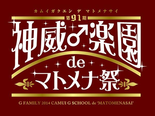 【ライブレポ予定】GACKT&鬼龍院翔「12.14 神威♂楽園 de マトメナ祭」