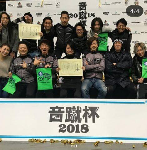 """「音蹴杯2018」ゴールデンボンバー喜矢武豊""""ベストスマイル賞""""受賞!"""