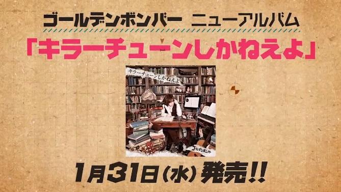 ゴールデンボンバーアルバム「キラーチューンしかねえよ」発売告知動画!!DVDもチラ見せ