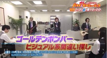 """2/3(土)「バナナ♪ゼロミュージック」ゴールデンボンバー""""ビジュアル系まちがい探し""""動画"""