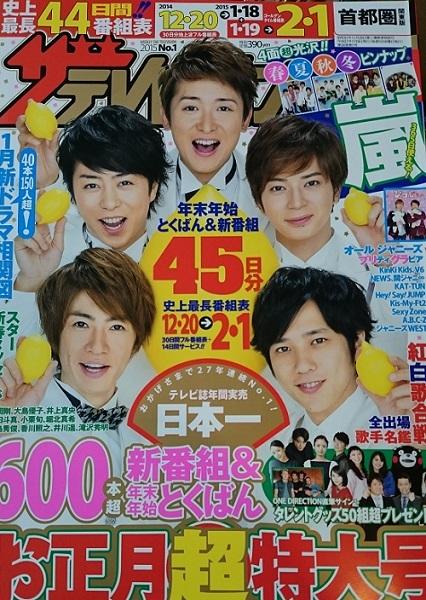 【画像】鬼龍院翔&GACKT掲載、年末年始のテレビ情報誌を買ってみました