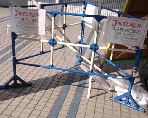 横アリ会場まで (5).jpeg