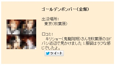 芸能人目撃情報.jpg