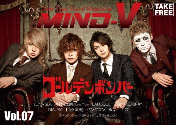 2/11(日)より配布「MIND-V Vol.7」ゴールデンボンバー表紙&インタビュー掲載!