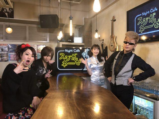 3/10(土)ほか「深夜喫茶スジガネーゼ」鬼龍院翔 ※追加・延長営業も!