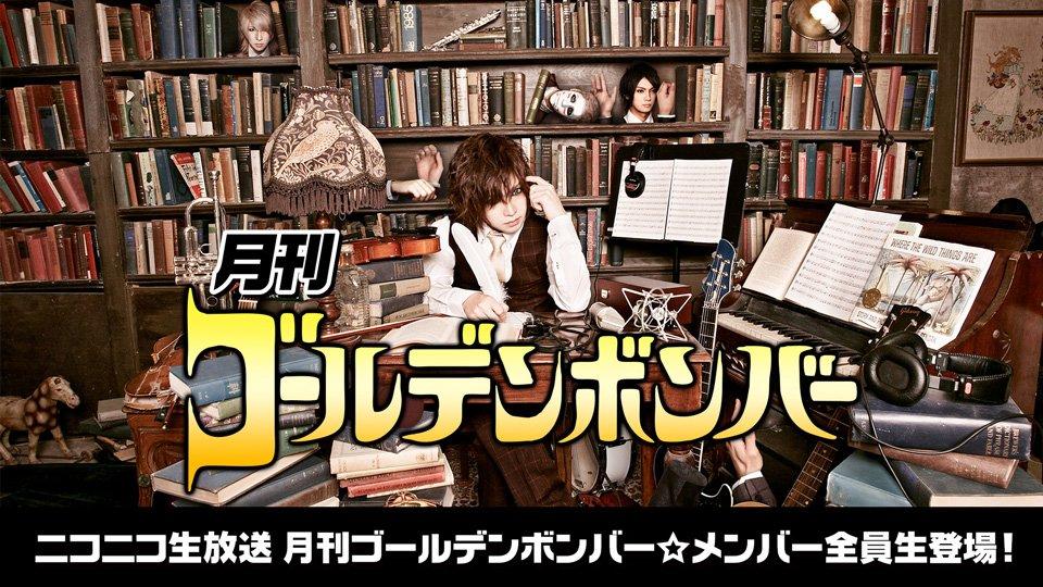 2/28(水) 月刊ゴールデンボンバー「キラーチューンしかねえよ」SP第二弾