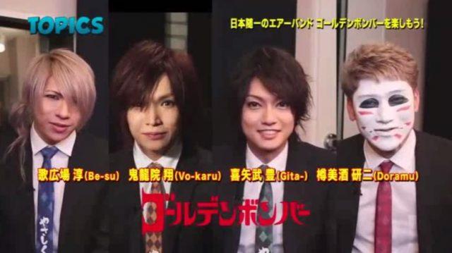 2/4(日)「JAPAN COUNTDOWN」ゴールデンボンバー鬼龍院以外初聴きライブオンエア!動画