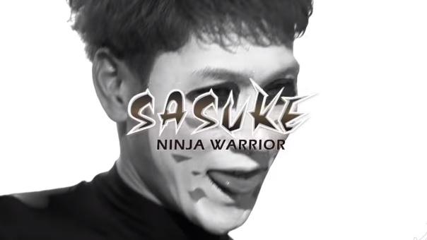 「SASUKE2018」VR360度PR動画&予告動画!樽美酒研二&喜矢武豊!乾P絶賛