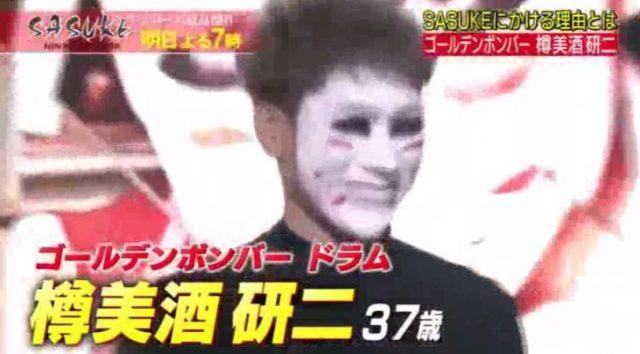 3/25(日)「SASUKE2018シリーズ最高傑作!あす放送」樽美酒研二※動画