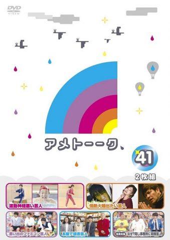 """3/28(水)「アメトーーク!DVD41」「アメトーーク!ブルーーレイ41」歌広場淳""""運動神経悪い芸人""""収録"""