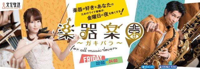 3/23(金)ラジオ「ガキパラ」岡部磨知さんお誕生日SPに鬼龍院翔コメント※音源