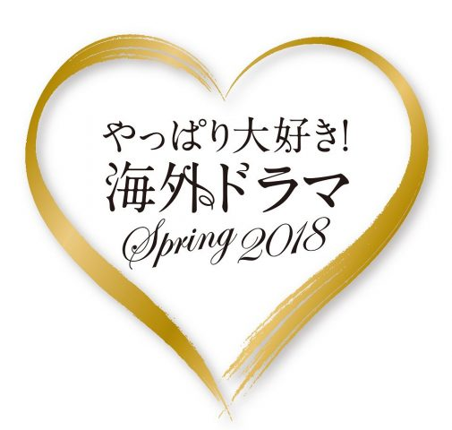 4/1(日)「やっぱり大好き!海外ドラマ ―2018年春―」歌広場淳※無料放送