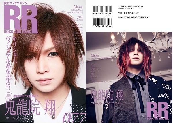 4/25(水)「ROCK AND READ 077」鬼龍院翔 表紙巻頭32Pインタビュー!取材レポート更新