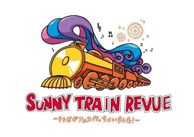 7/28(土)「SUNNY TRAIN REVUE 2018@北海道」ゴールデンボンバー出演!タイムテーブル発表!